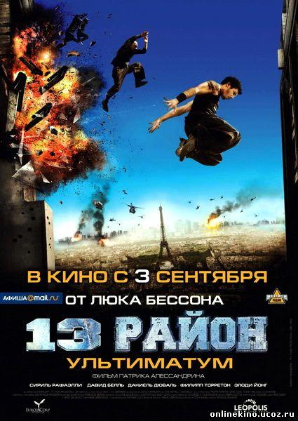 13 район